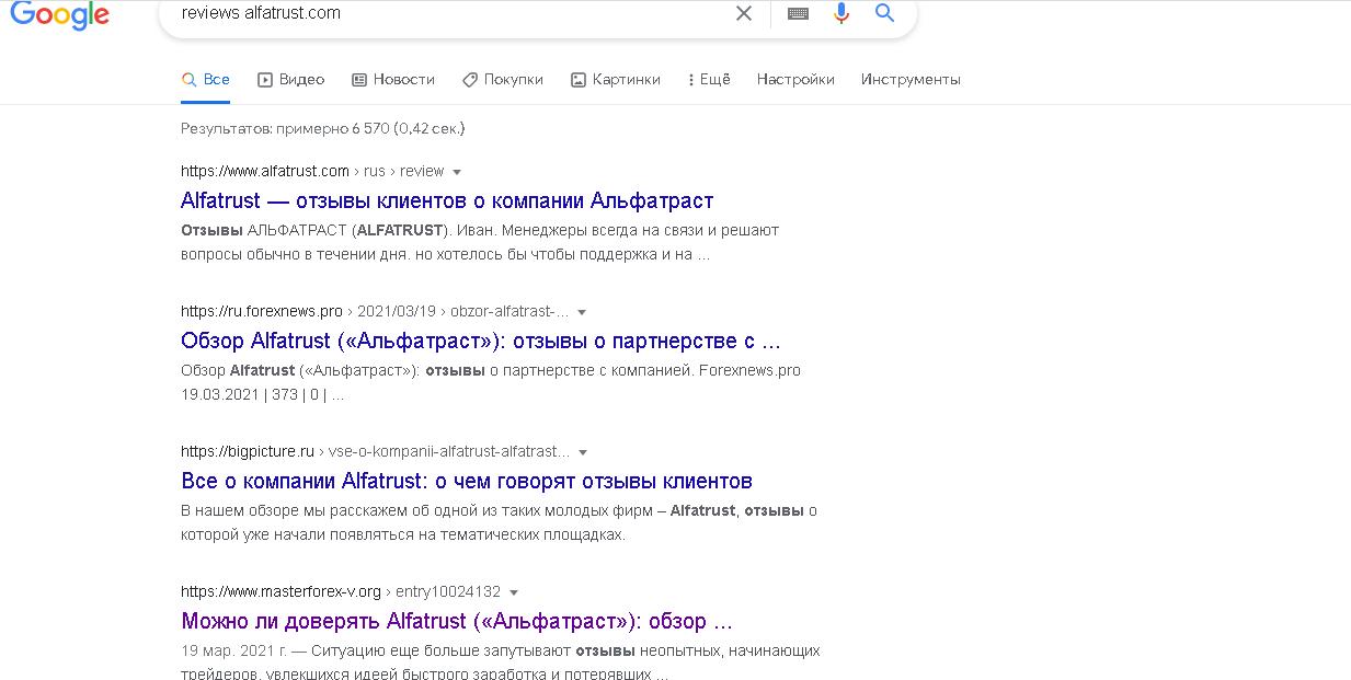 Alfatrust - Лохотрон