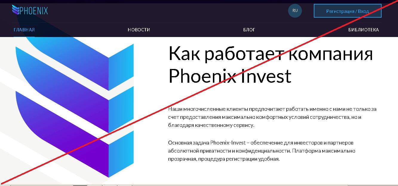 Phoenix - Лохотрон