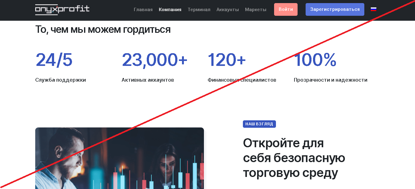 OnyxProfit - Лохотрон