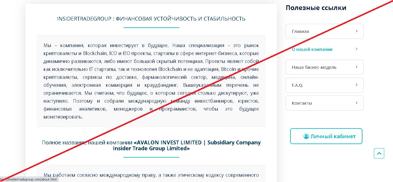 Insider Trade Group - Мошенники
