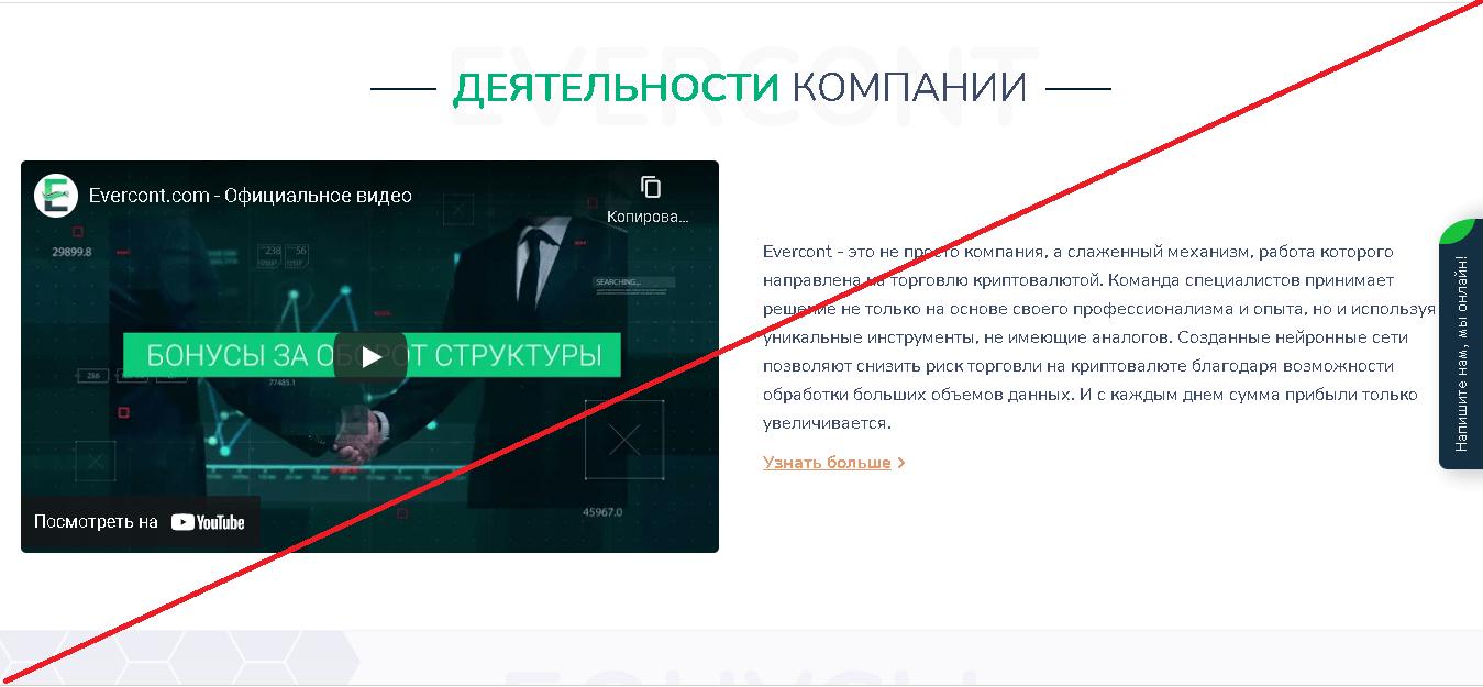 Evercont - Мошенники