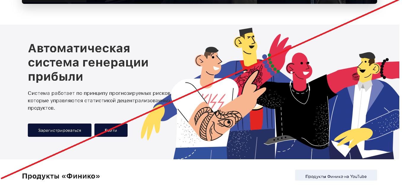 Finiko - Мошенники