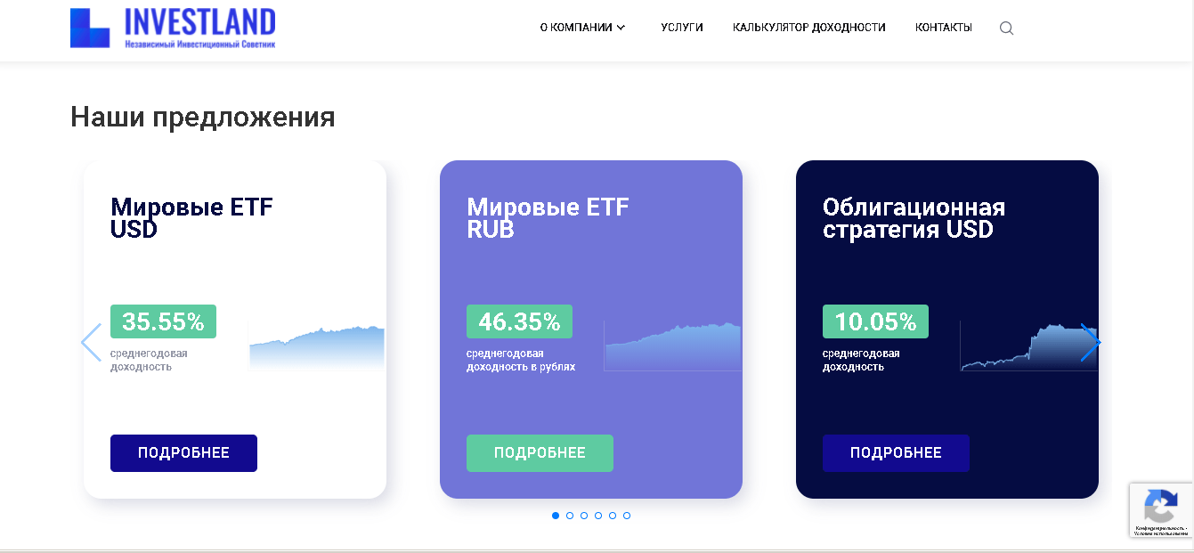 Investland - Мошенники