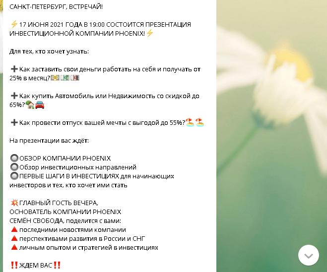 Phoenix - Мошенники