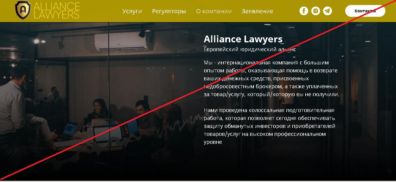 Alliance Lawyers - Мошенники