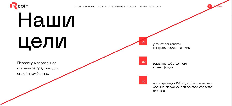 R-coin - Мошенники