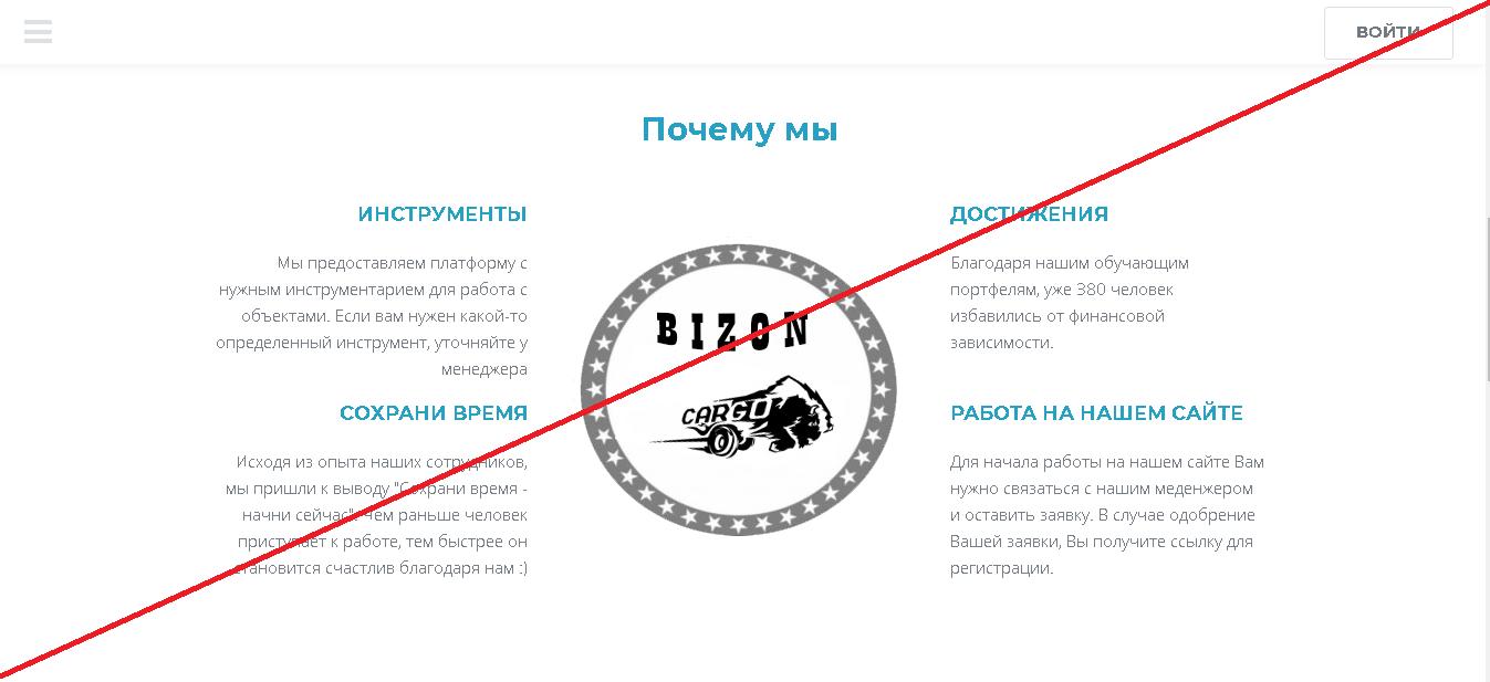 Bizon Cargo - Мошенники
