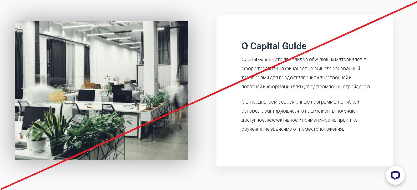 Capital Guide - Отзывы