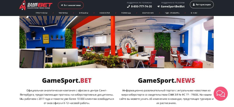 GameSport.BET - Отзывы
