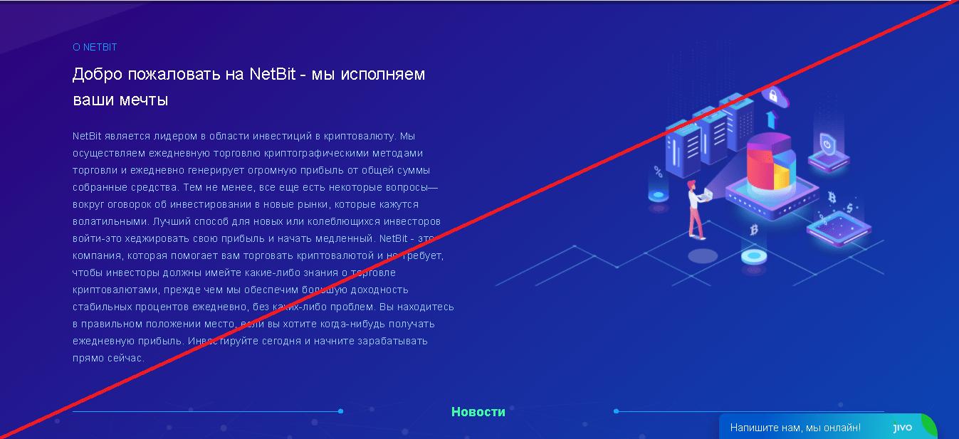 NetBit - Отзывы