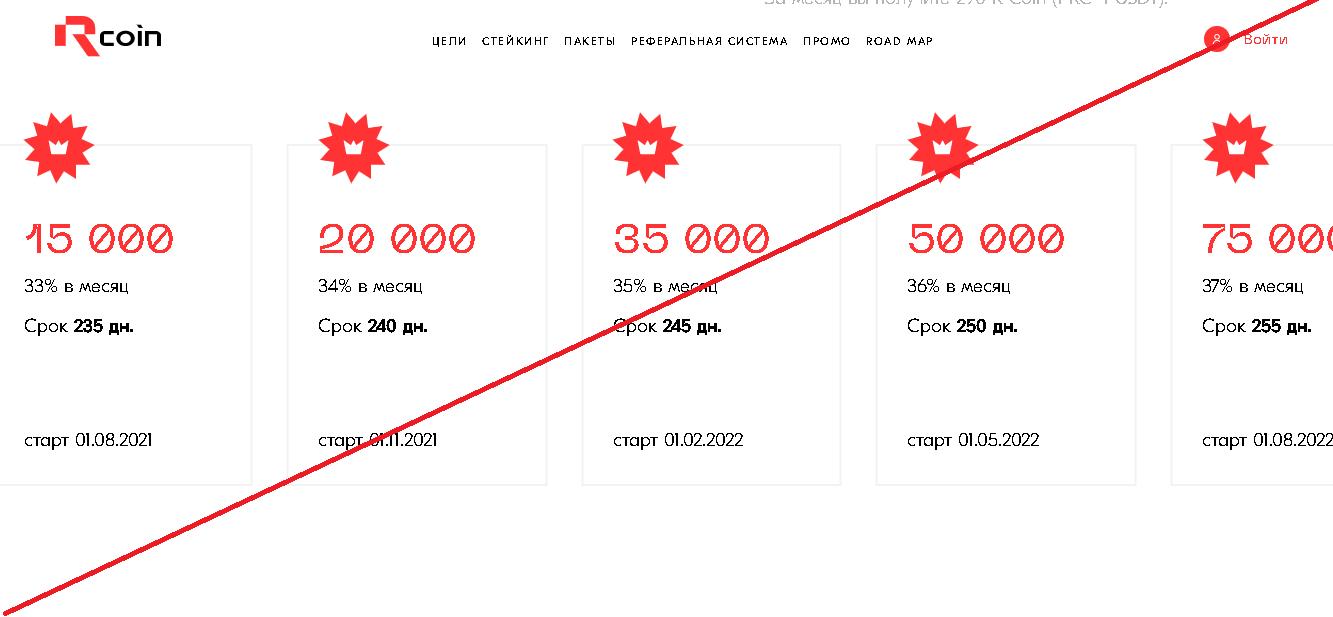 R-coin - Отзывы
