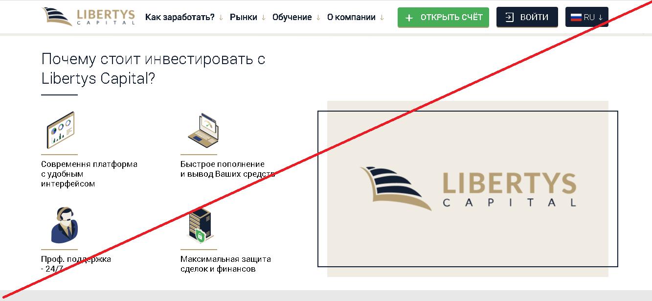 Libertys Capital - Отзывы