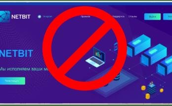 NetBit - Обзор