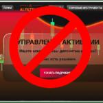 Alfatrust - Обзор