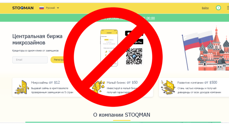 Stoqman - Обзор