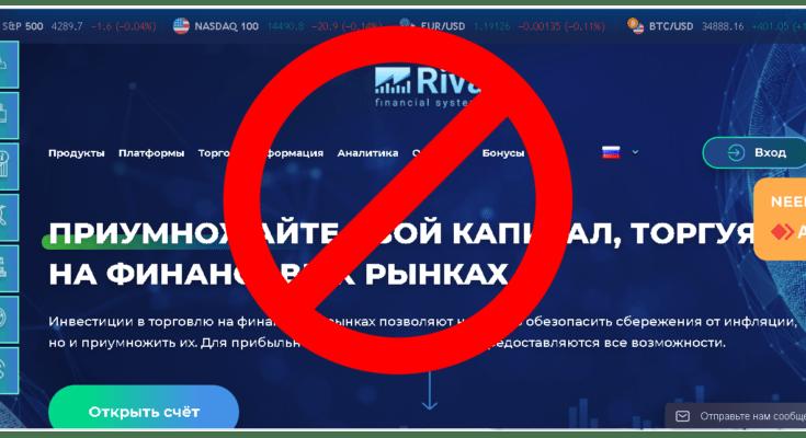 Riva Financial Systems - Обзор