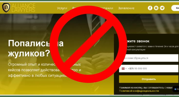 Alliance Lawyers - Обзор
