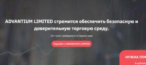 Advantium Limited отзывы