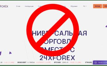 24xFOREX - Обзор