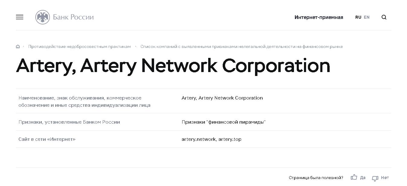 Artery Network - Лохотон