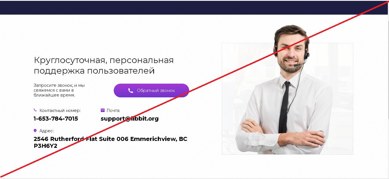LibBit - Отзывы