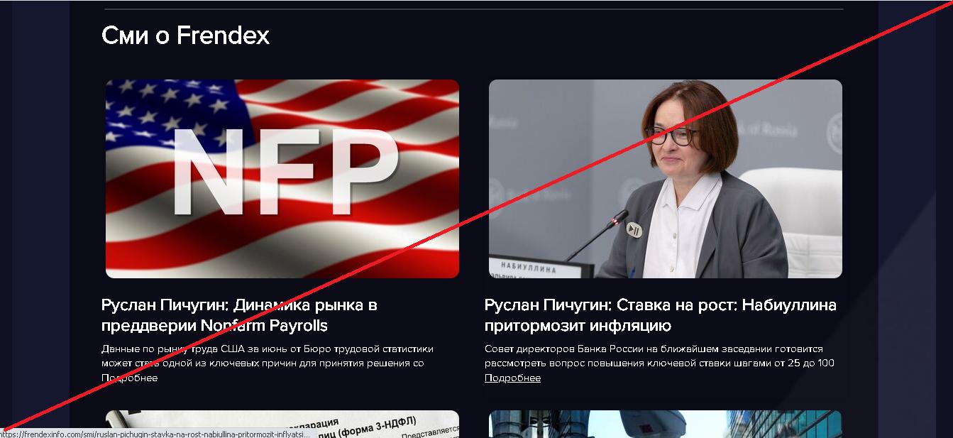Frendex - Отзывы