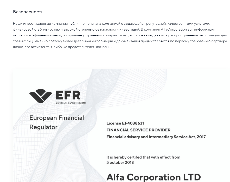 Alfa Corporation лицензии