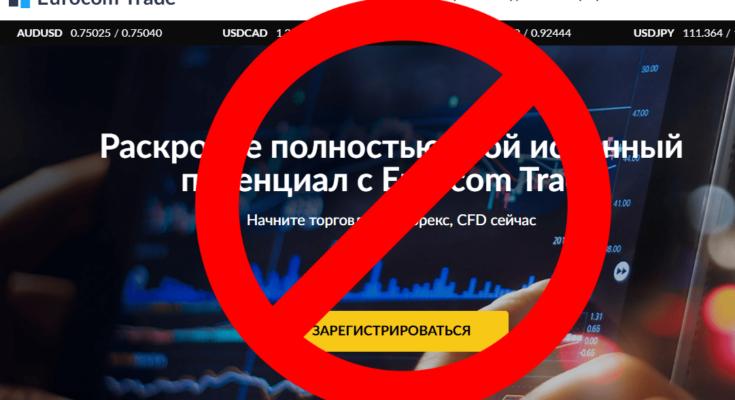 Eurocom Trade официальный сайт