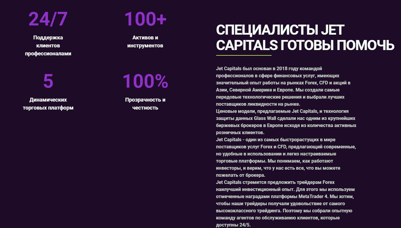Jet Capitals о компании