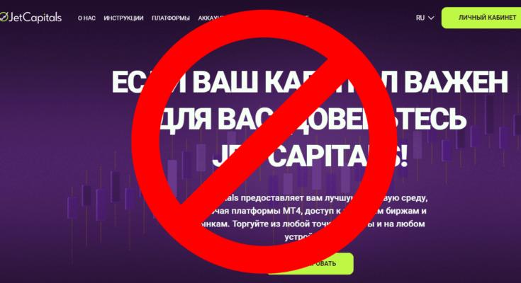 Jet Capitals официальный сайт