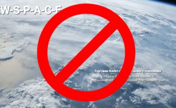 New-Space официальный сайт