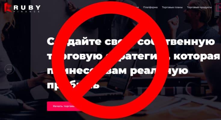 Ruby Finance главная страница
