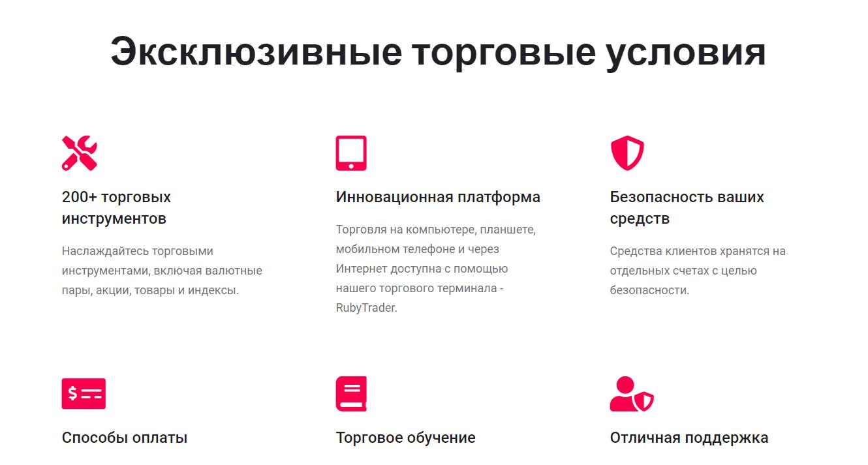 Ruby Finance услуги