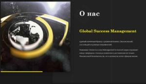 globalsuccessmanagement.com отзывы