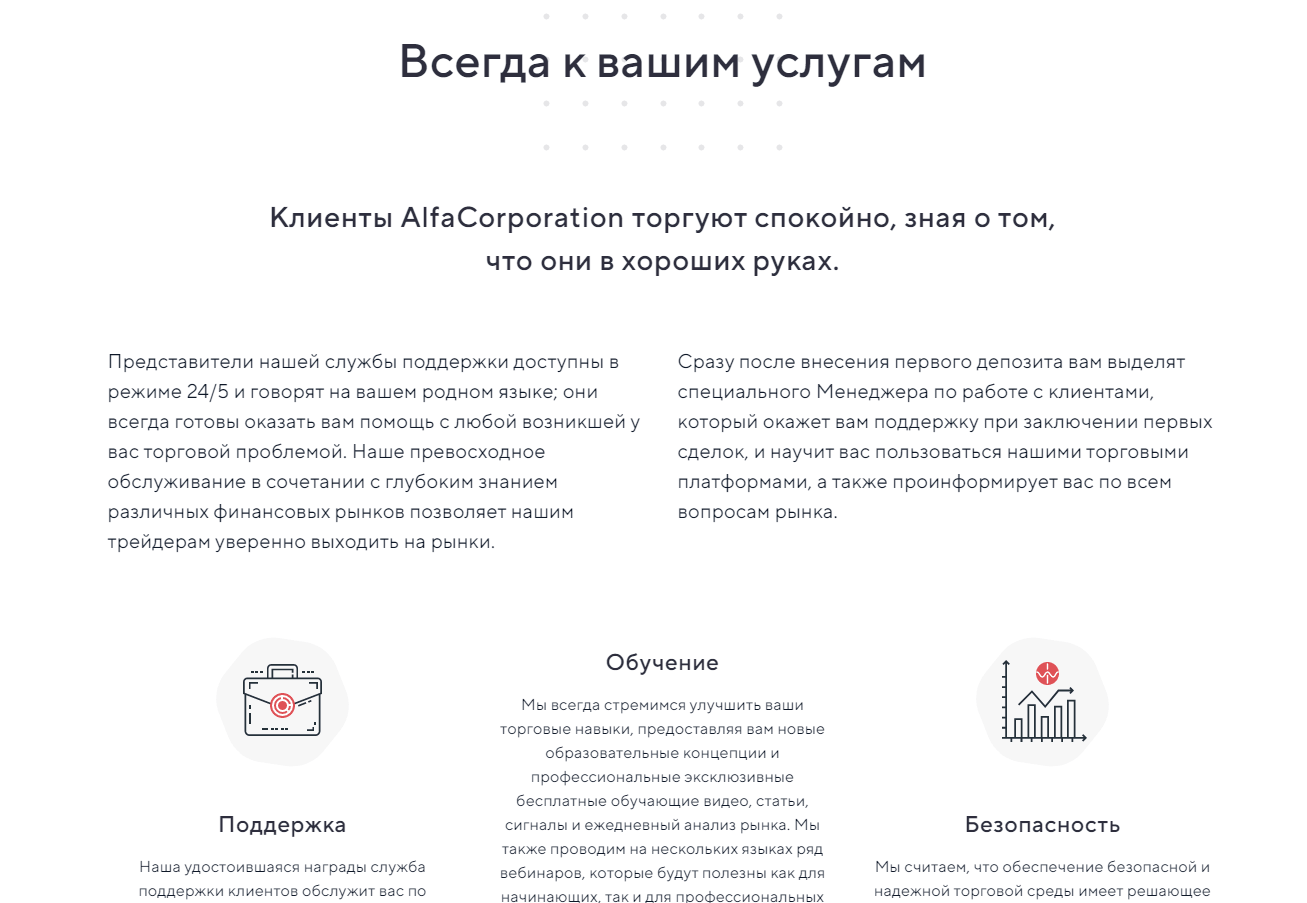 Услуги брокера Alfa Corporation