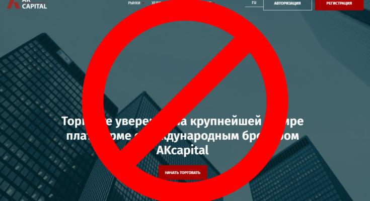 AKcapital официальный сайт