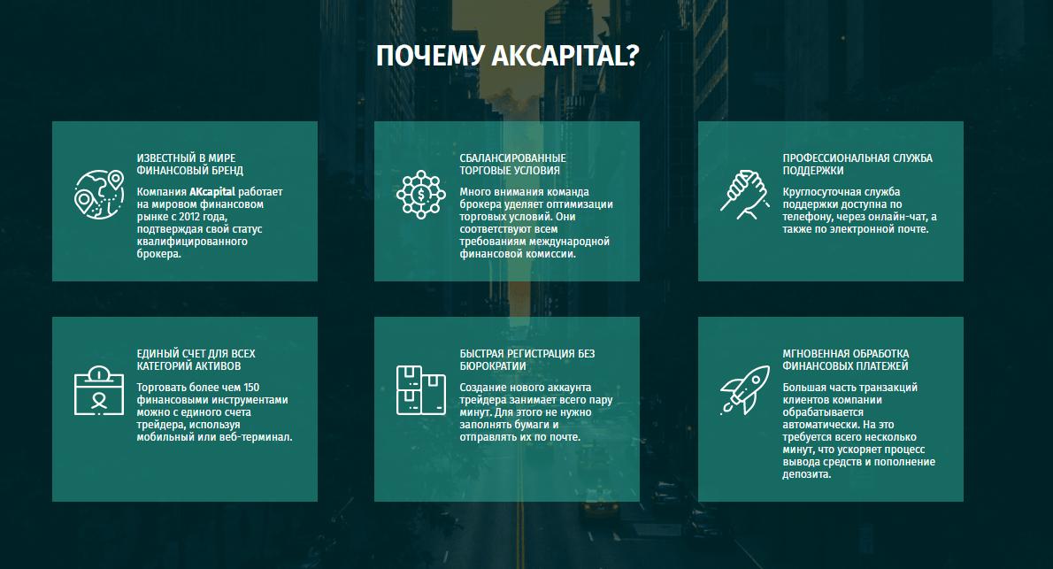 AKcapital преимущества