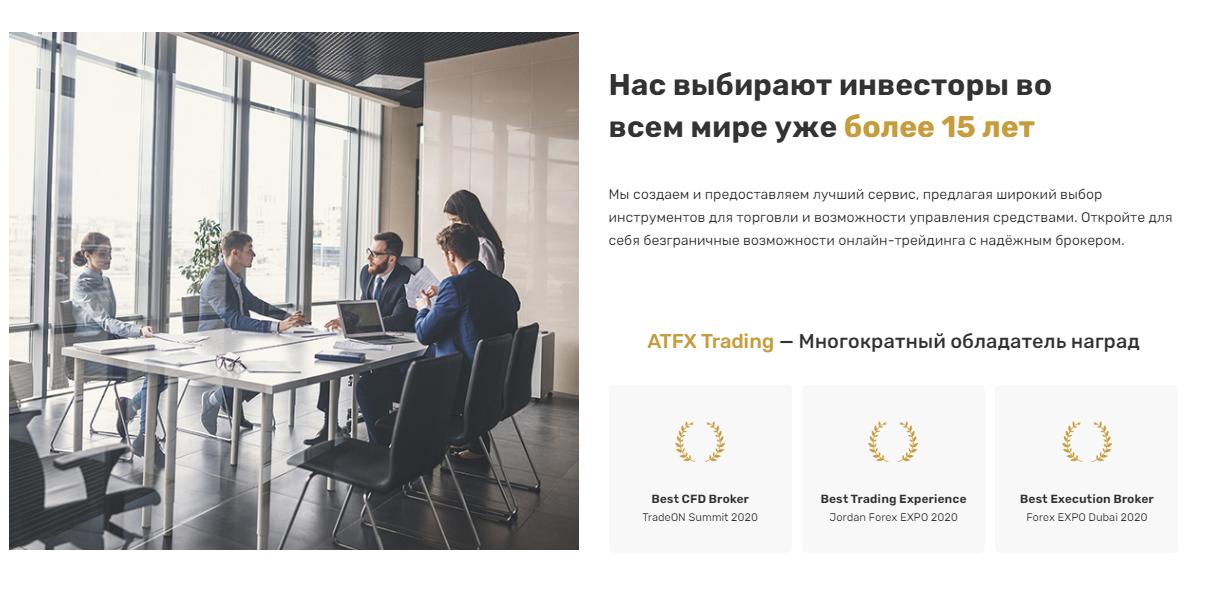 ATFX Trading о компании
