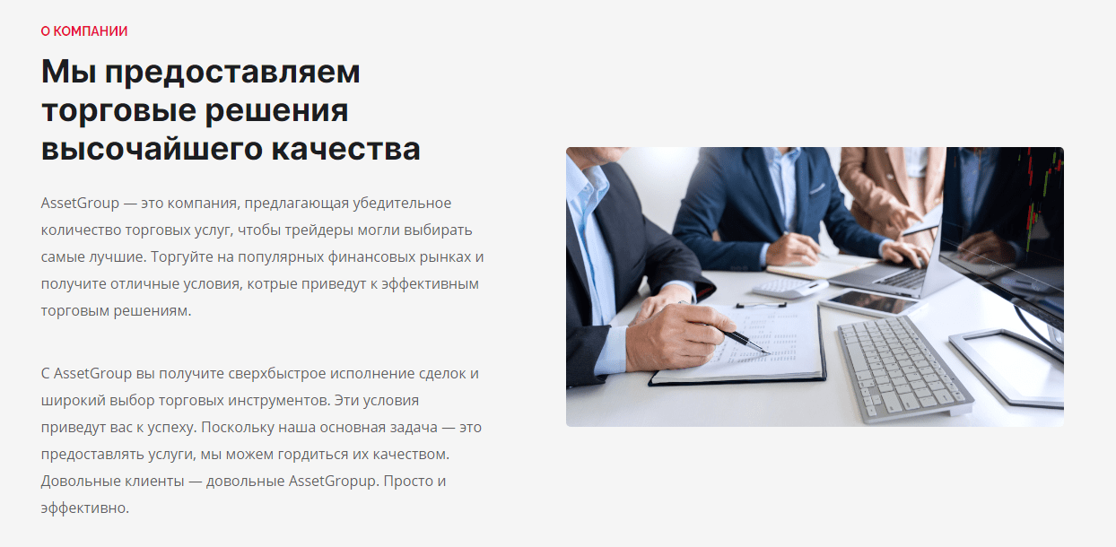 Asset Group о компании