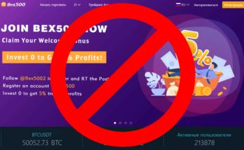 Bex500 официальный сайт