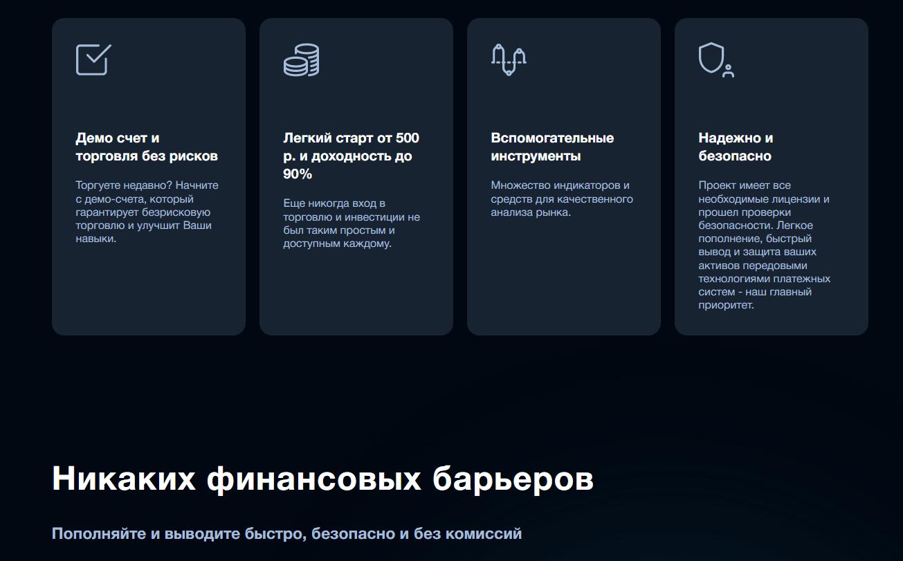 BinTradeClub особенности