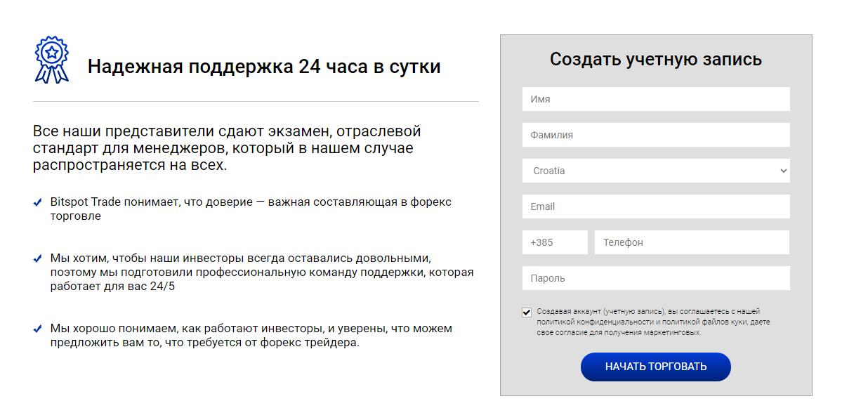 Bispot Trade регистрация