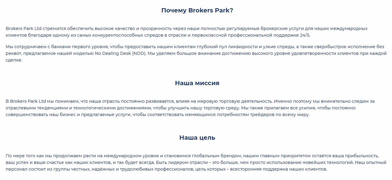 Brokers Park о компании
