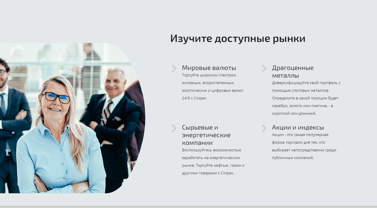 Cinpax о компании