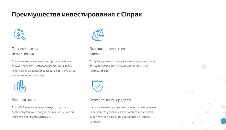 Cinpax преимущества