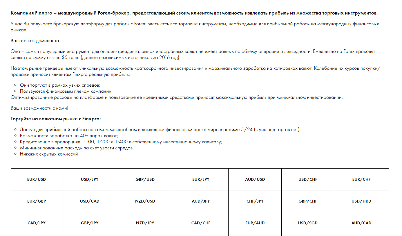 Finxpro о компании