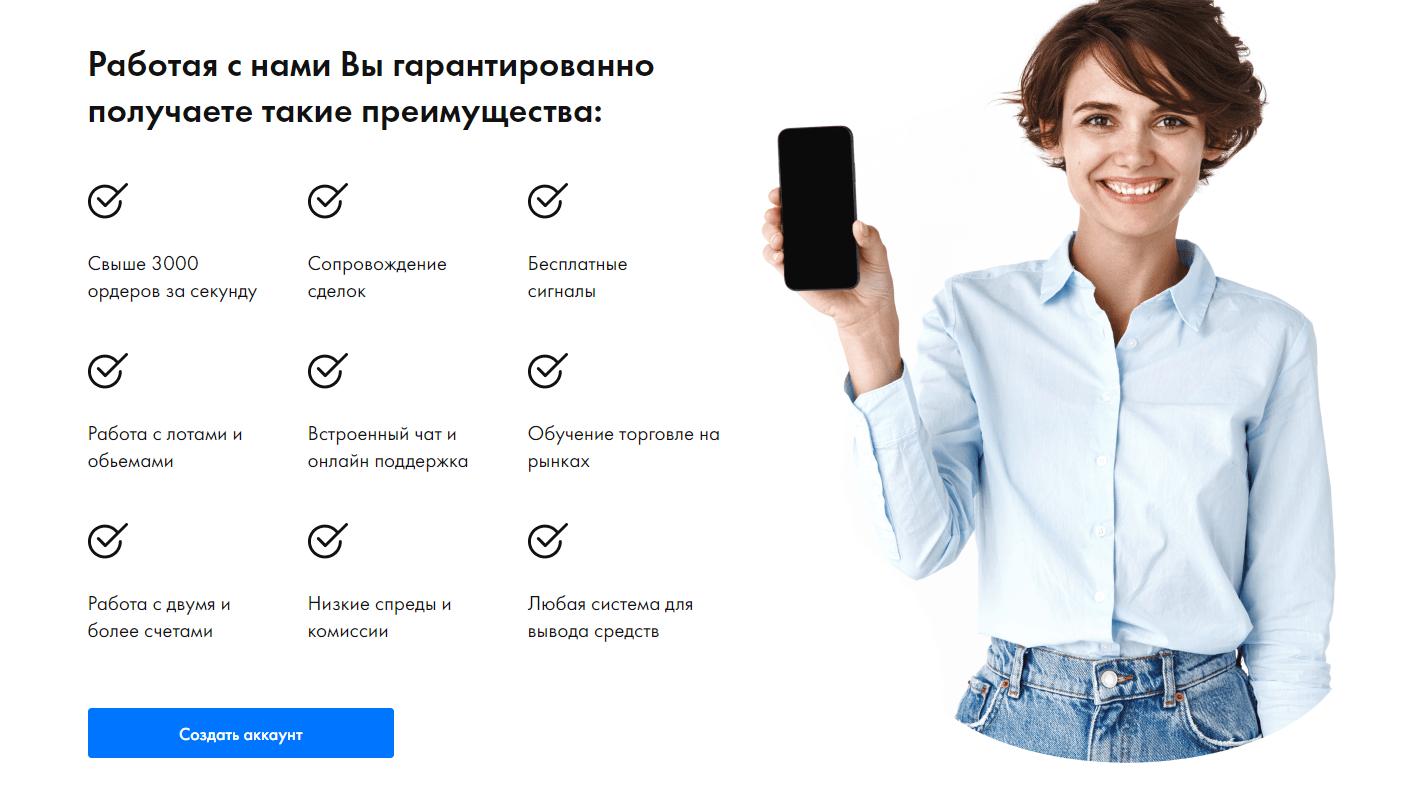 Finxpro преимущества