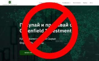 Greenfield Investment официальный сайт