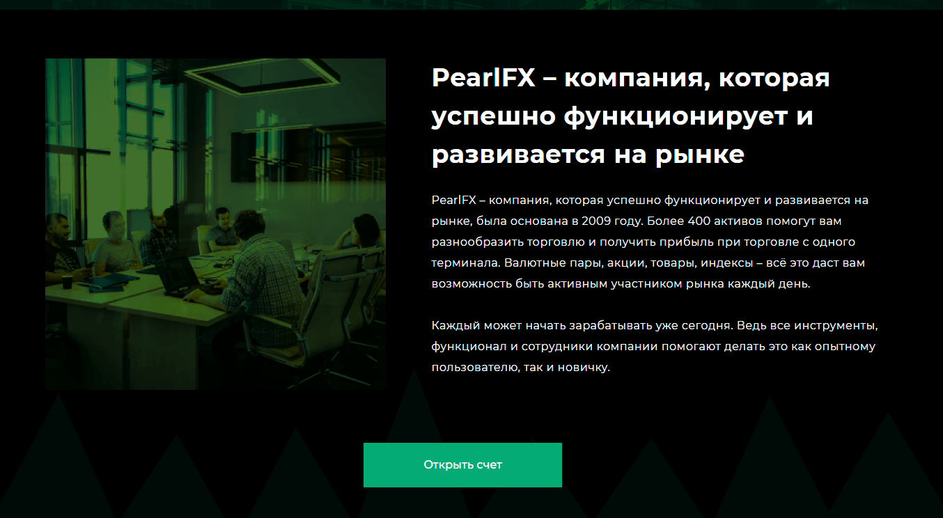 PearlFX о компании