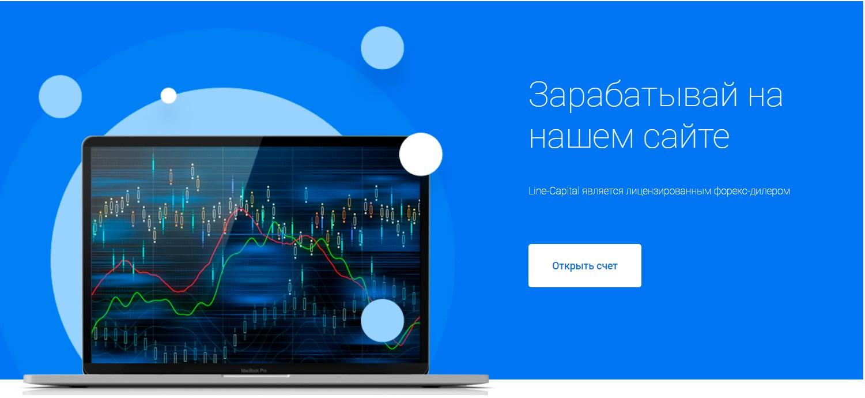 Line-Capital обзор